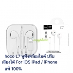 Hoco L7 หูพร้อมไมค์ ปรับ เสียงได้ For iOS iPad / iPhone แท้100%