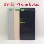 ฝาหลัง iPhone 8plus มีสี ทอง,ดำ,ขาว