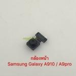 แพรกล้องหน้า Samsung Galaxy A910 / A9 pro
