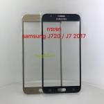 กระจก Samsung Galaxy J720 / J7(2017)