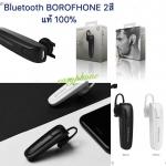 Bluetooth Borofone 2สี แท้ 100 %