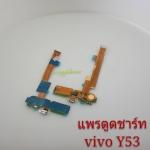 แพรตูดชาร์ท vivo Y53