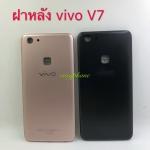 ฝาหลัง Vivo V7 มีสี ดำ,ทอง