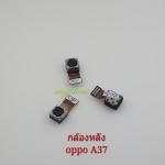 สายแพรกล้องหลัง OPPO A37