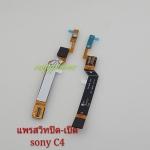 สายแพรสวิท Sony C4