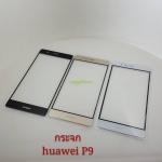 กระจอ huawei P9 // มีสีดำ、สีขาว、สีทาง