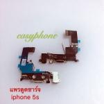 สายแพรตูดชาร์ท I Phone 5S