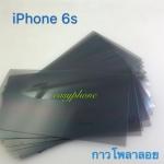 ฟิล์มโพลาลอยด์ iPhone 6plus
