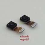สายแพรกล้องหลัง OPPO R7