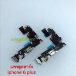 สายแพรตูดชาร์ท I Phone 6 Plus