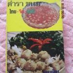 """""""ตำราขนมไทย จีน ฝรั่ง""""โดยพรเพ็ญกว้าง13ยาว18.5ซม.มี399หน้าปี2526"""