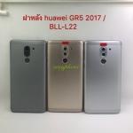 ฝาหลัง Huawei GR5(2017) / BLL-L22