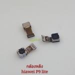 สายแพรกล้องหลัง Huawei P9 lite