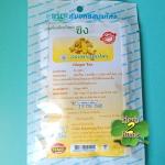 เครื่องดื่มชนิดชง ขิง 100% ชาชงขิง ธันยพร(20ซอง) สรรพคุณช่วยขับลม แก้ท้องอืด ท้องเฟ้อ