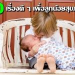 10 เรื่องดี ๆ เพื่อลูกน้อยสุขภาพดี