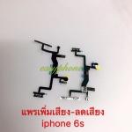 สายแพร Power i Phone 6S