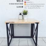 โต๊ะวันวาน WS-2