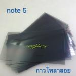 ฟิล์มโพลาลอยด์ Samsung Note5