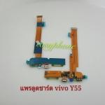 ชุดก้นชาจน์ Vivo Y55