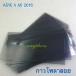 ฟิล์มโพลาลอยด์ Samsung A510
