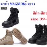 รองเท้าคอมแบท Magnum
