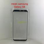 กระจก Samsung Galaxy S8
