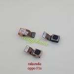 สายแพรกล้องหลัง OPPO F1S