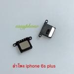 ลำโพง I Phone 6S Plus
