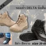 รองเท้าเดินป่า Delta