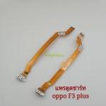 สายแพรตูดชาร์ท OPPO F3 Plus