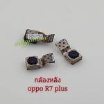 สายแพรกล้องหลัง OPPO R7 Plus