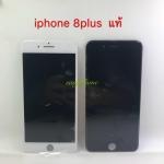 LCD iPhone 8plus (งานแท้)