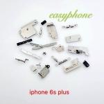 เหล็กครอบ (ชุด) I Phone 6S Plus
