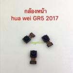 กล้องหน้า Huawei GR5 2017