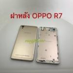 ฝาหลัง OPPO R7