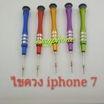 ไขควง I Phone 7