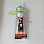 กาวอเนกประสงค์ B-7000