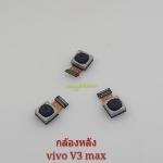 สายแพรกล้องหลัง Vivo V3 Max