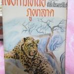 """""""เสือดาวเหนือ ภูผาลาด""""โดย. ชาลี เอี่ยมกระสินธุ์ ยาว18กว้าง11ซม.มี176หน้าพิมพ์ปี2510"""