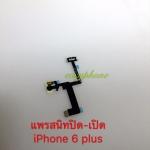 สายแพร Power i Phone 6Plus