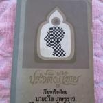 """""""ประวัติผู้ไทย""""ท่านใดสนใจศึกษาที่มาของคนไทยต้องอ่านเล่มนี้ครับ เรียบเรียงโดย ถวิล เกษรราช กว้าง13ยาว19ซม.มี481หน้าพิมพ์ปี2512"""