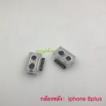 กล้องหลัง iPhone 8plus