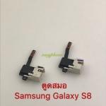 แพรสมอ Samsung S8