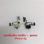 สายแพร Power+Volume+Small Talk iPhone 4G