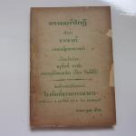 """""""ธรรมเก้าโกฏิ ตำราชายชาตรี""""กว้าง12.5ยาว18ซม. มี188หน้า ปี2525 ปกมีรอยขาดตามรูป กระดาษภายในเล่มไม่กรอบ"""