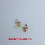 แพรสวิท ปิด-เปิด Galaxy S5 // i9600