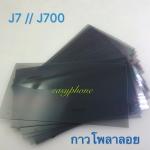 ฟิล์มโพลาลอยด์ Samsung J7