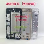 เคสกลาง(ขอบจอ) Samsung Galaxy J7 Prime