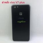 ฝาหลัง Vivo V7plus