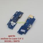 """สายแพรตูดชาร์ท Zenfone Go 5.9"""" ZB552KL / Xoo7D"""